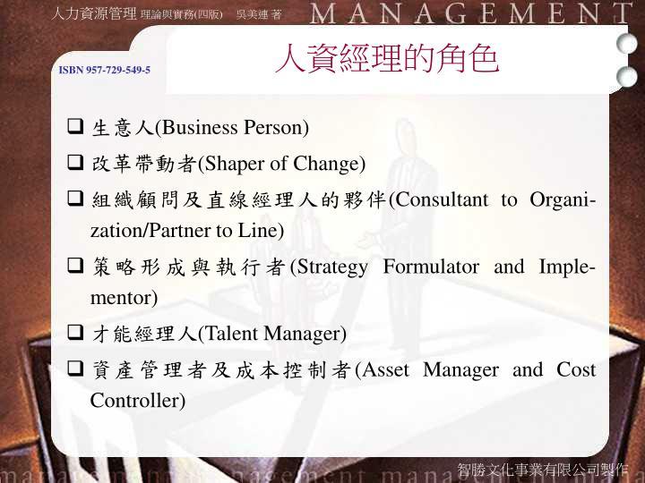 人資經理的角色
