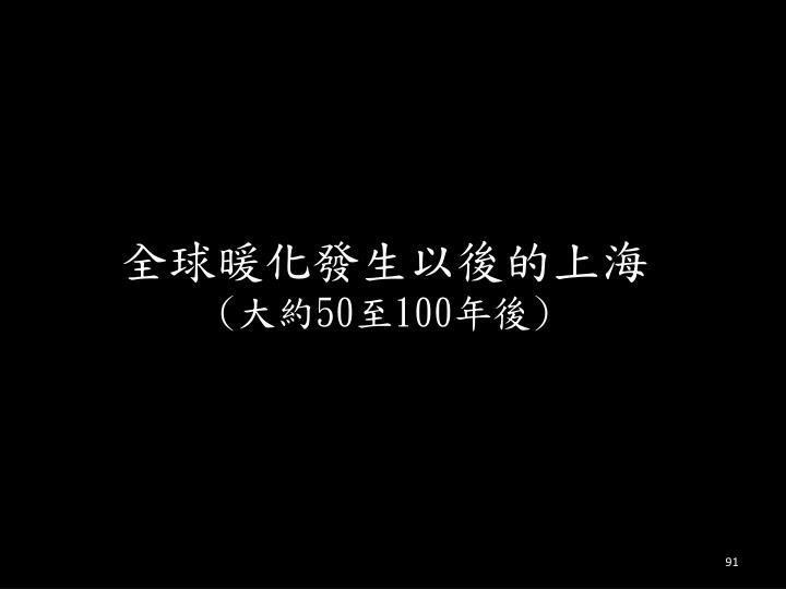 全球暖化發生以後的上海