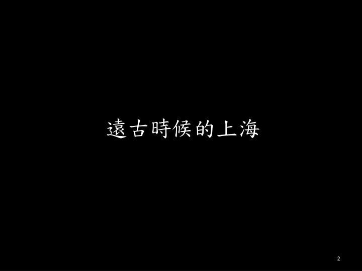遠古時候的上海