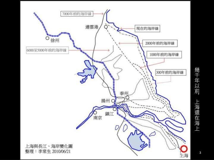 幾千年以前,上海還在海上