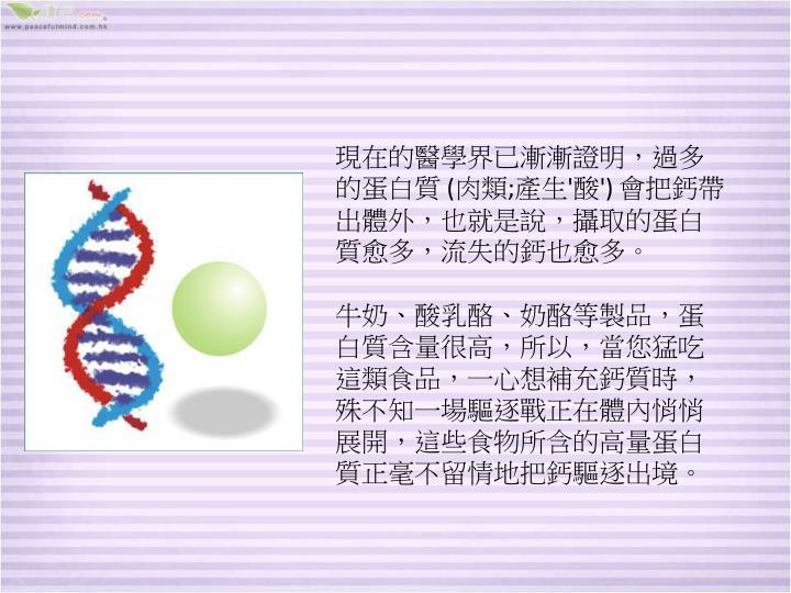 現在的醫學界已漸漸證明,過多的蛋白質
