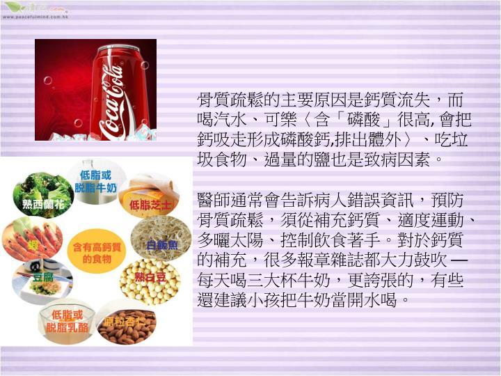 骨質疏鬆的主要原因是鈣質流失,而喝汽水、可樂