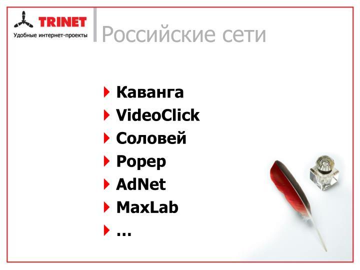 Российские сети