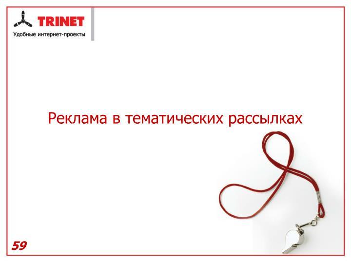 Реклама в тематических рассылках