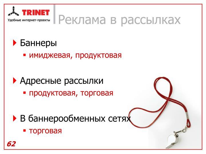 Реклама в рассылках