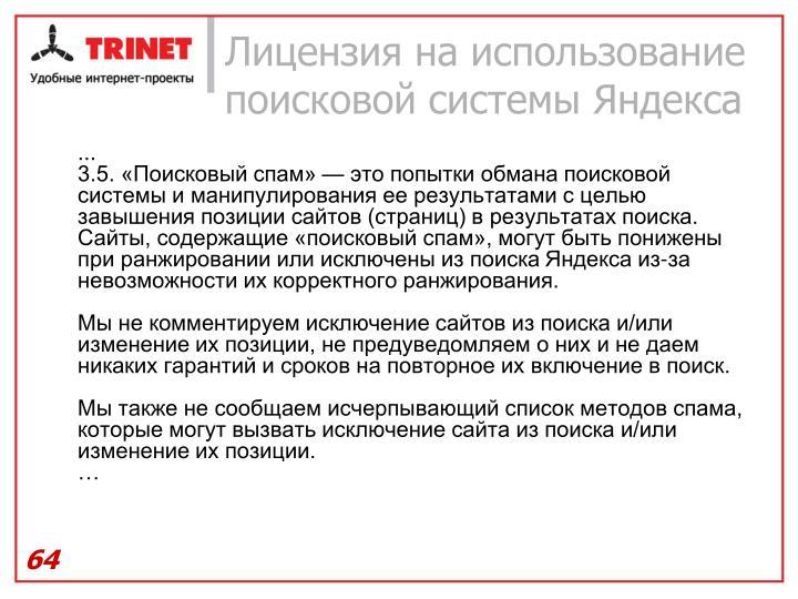 Лицензия на использование поисковой системы Яндекса