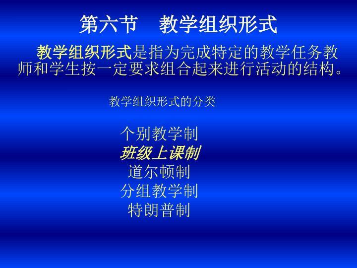 第六节    教学组织形式