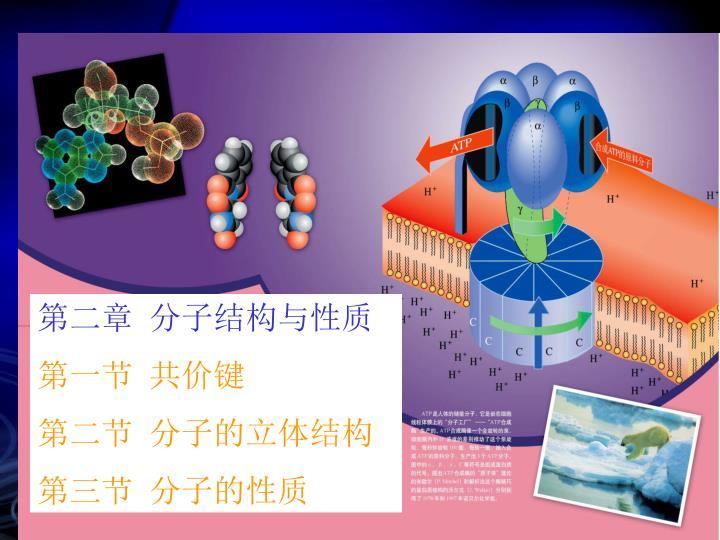 第二章  分子结构与性质