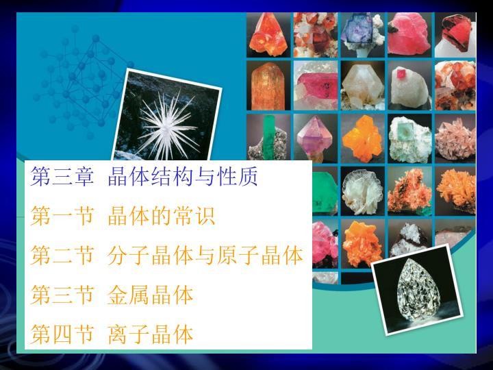 第三章  晶体结构与性质