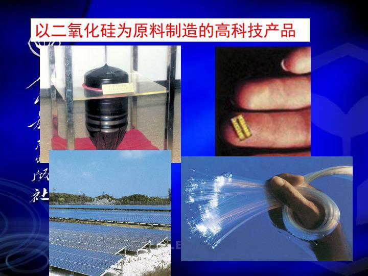 以二氧化硅为原料制造的高科技产品
