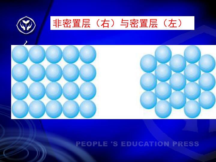 非密置层(右)与密置层(左)