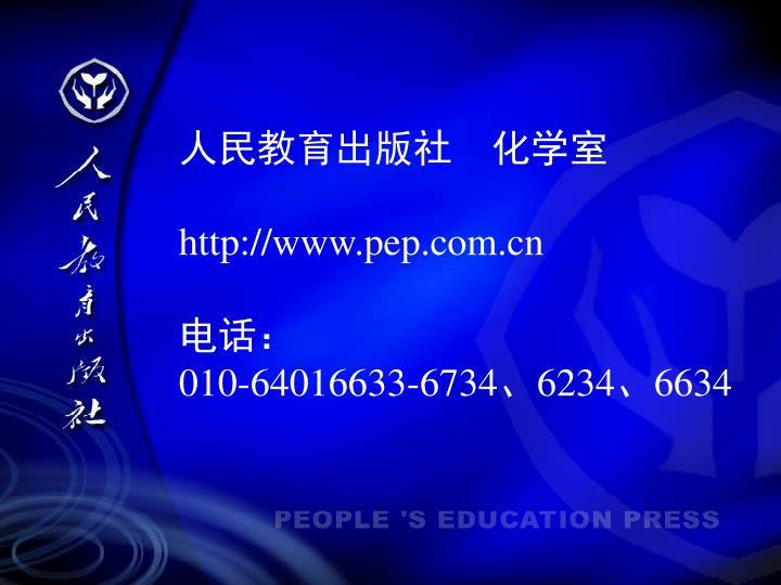 人民教育出版社 化学室