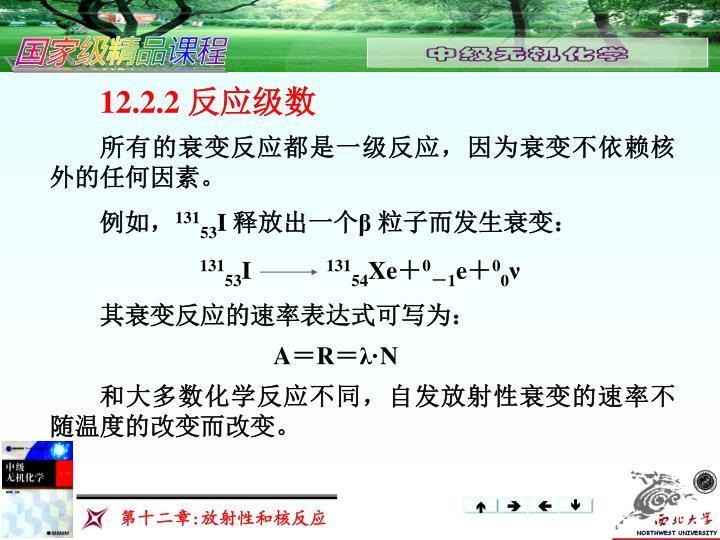 所有的衰变反应都是一级反应,因为衰变不依赖核外的任何因素。
