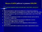 gains online