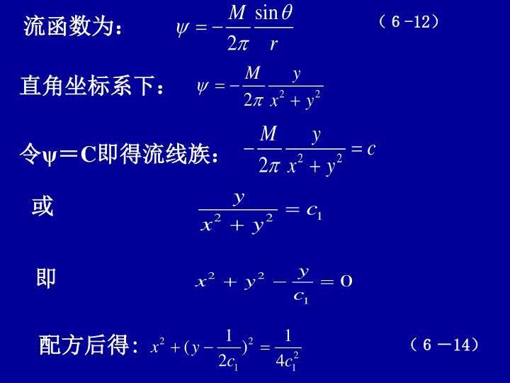 流函数为: