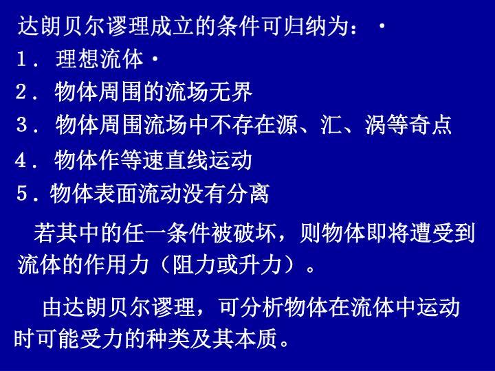 达朗贝尔谬理成立的条件可归纳为: