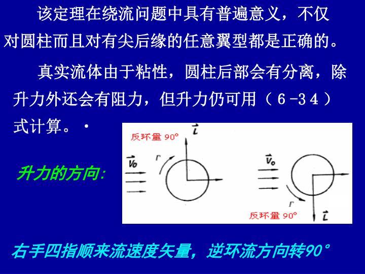 该定理在绕流问题中具有普遍意义,不仅