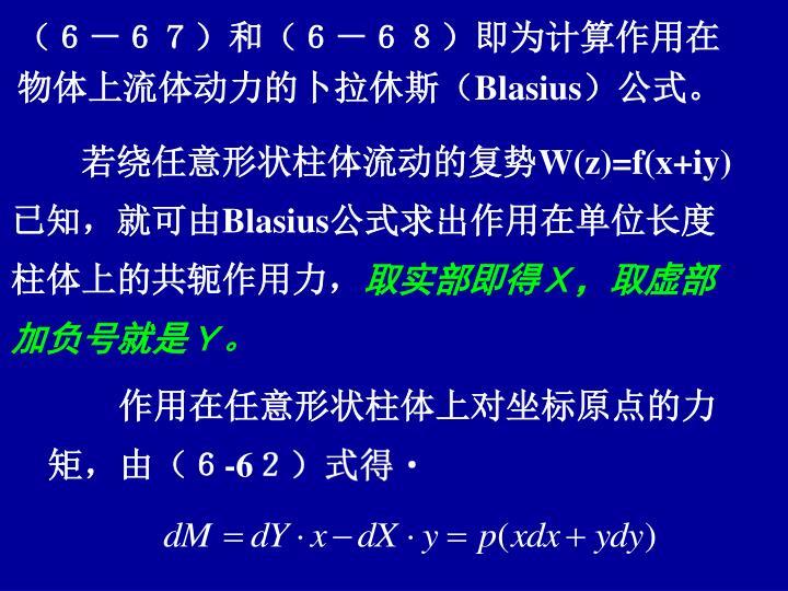 (6-67)和(6-68)即为计算作用在