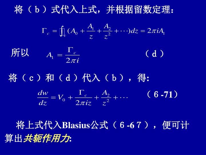 将(b)式代入上式,并根据留数定理: