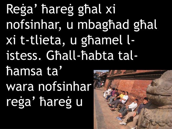 Reġa' ħareġ għal xi nofsinhar, u mbagħad għal xi t-tlieta, u għamel l-istess. Għall-ħabta tal-ħamsa ta'