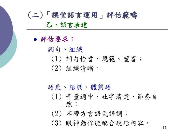 (二)「課堂語言運用」評估範疇