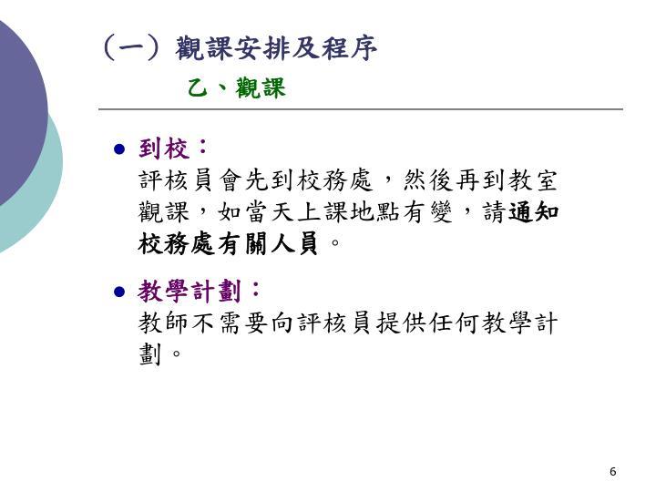 (一) 觀課安排及程序