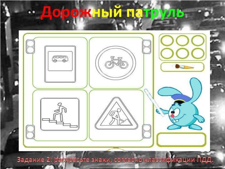 Задание 2: раскрасьте знаки, согласно классификации ПДД.