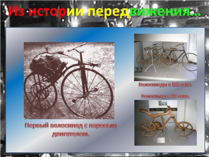 Велосипеды в