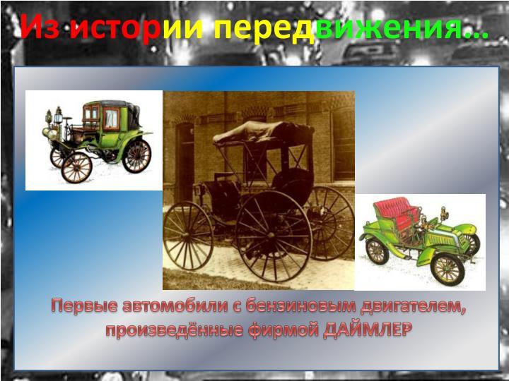 Первые автомобили с бензиновым двигателем,