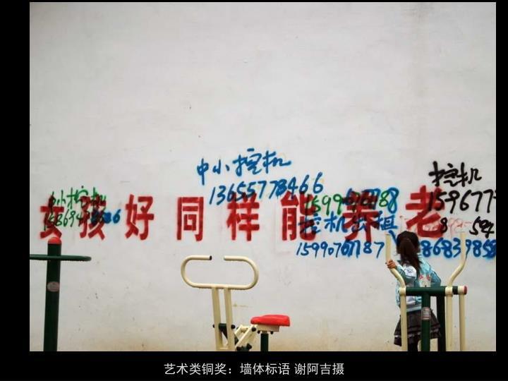 艺术类铜奖:墙体标语 谢阿吉摄