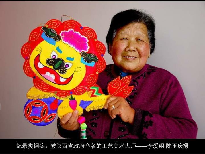 纪录类铜奖:被陕西省政府命名的工艺美术大师
