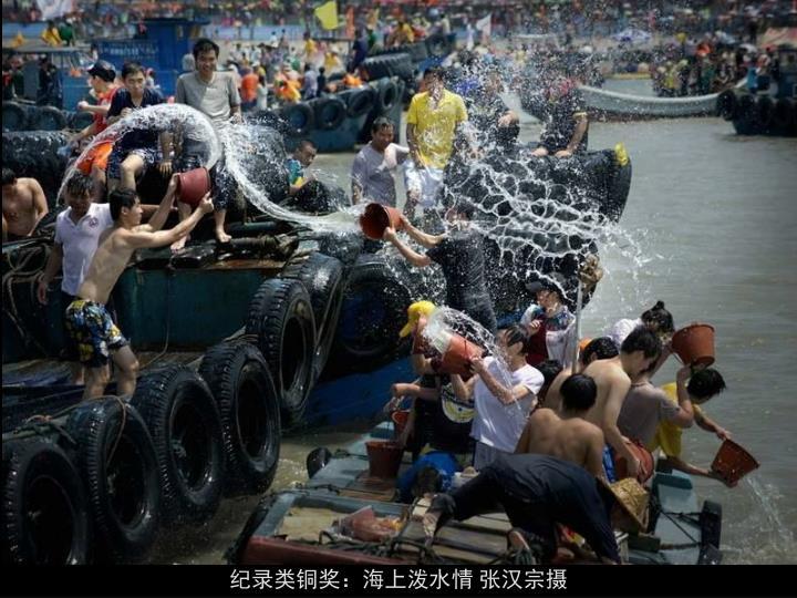 纪录类铜奖:海上泼水情 张汉宗摄
