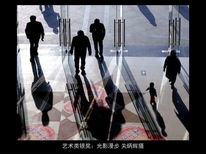艺术类银奖:光影漫步 关炳辉摄