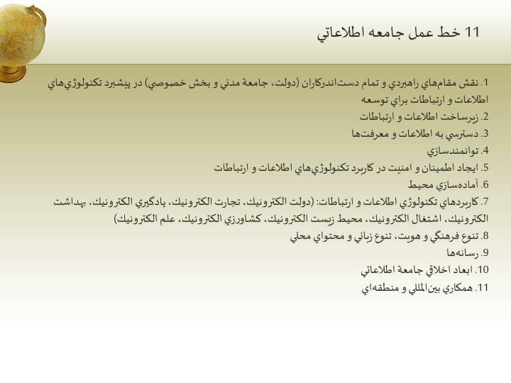 11 خط عمل جامعه اطلاعاتي