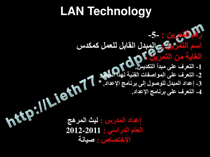 LAN Technology