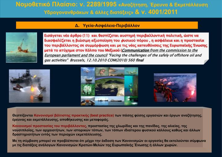 Νομοθετικό Πλαίσιο: ν. 2289/1995