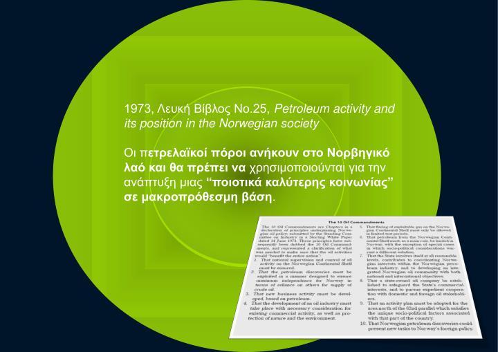 1973, Λευκή Βίβλος Νο.25,
