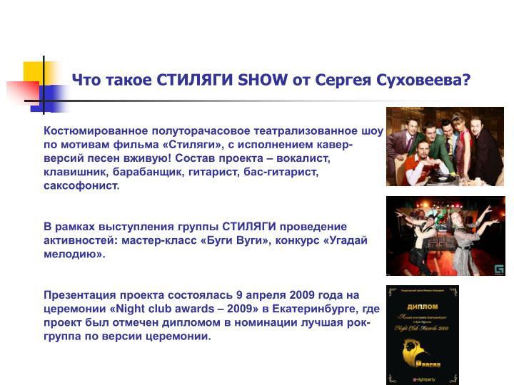 Костюмированное полуторачасовое театрализованное шоу по мотивам фильма «Стиляги», с исполнением кавер-версий песен вживую! Состав проекта – вокалист, клавишник, барабанщик, гитарист, бас-гитарист, саксофонист.