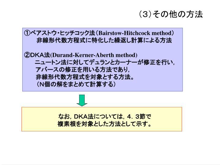 (3)その他の方法