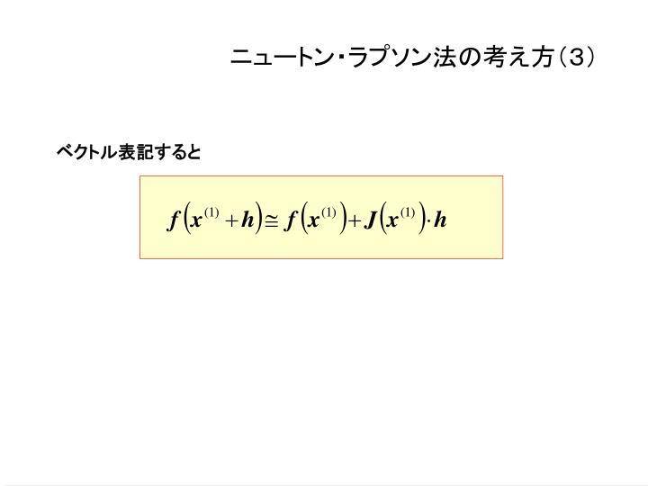 ニュートン・ラプソン法の考え方(3)