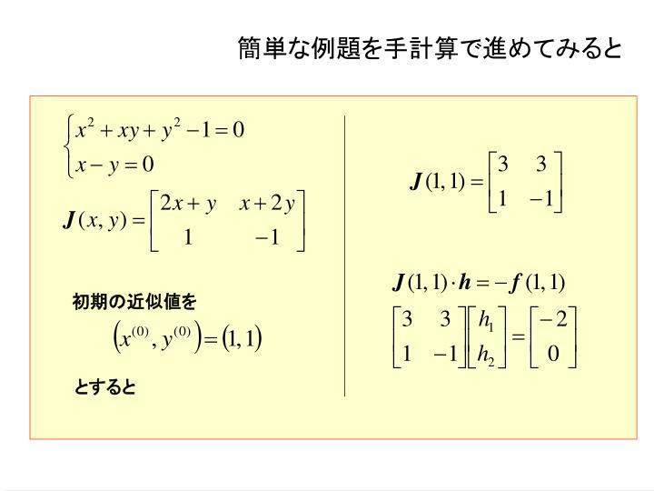 簡単な例題を手計算で進めてみると