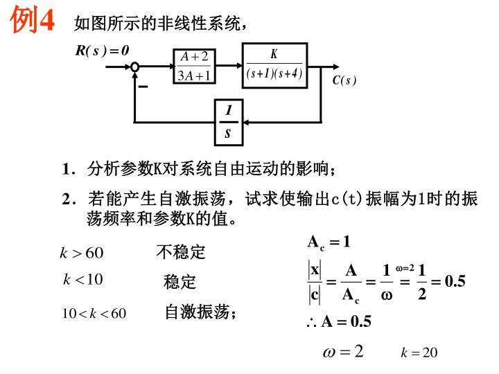 如图所示的非线性系统