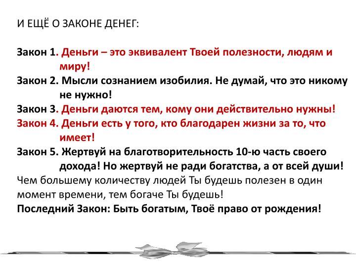 И ЕЩЁ О ЗАКОНЕ ДЕНЕГ: