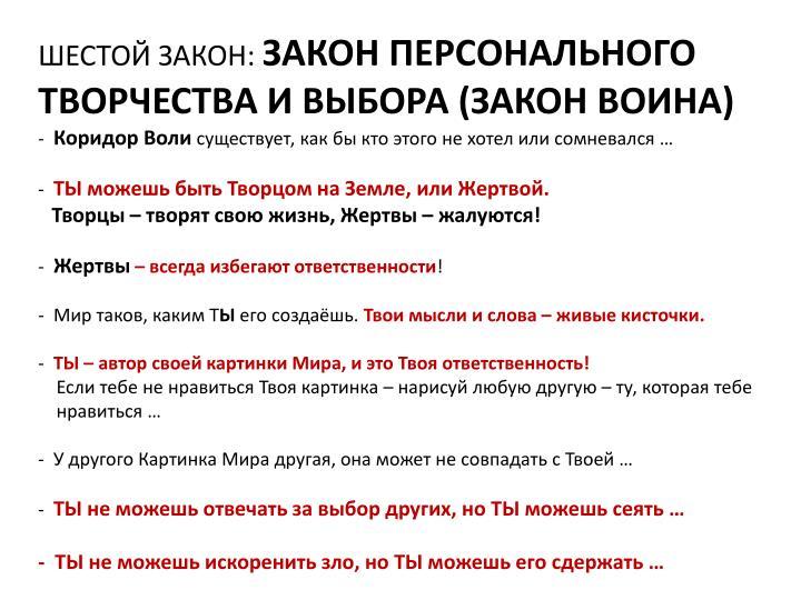 ШЕСТОЙ ЗАКОН: