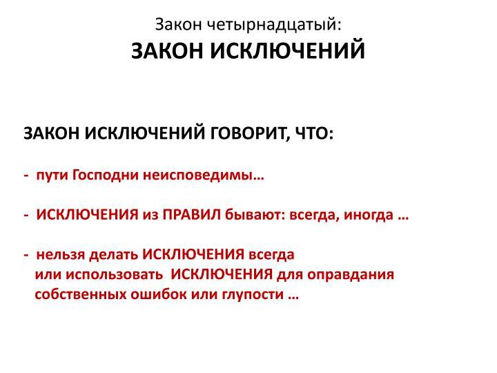 Закон четырнадцатый: