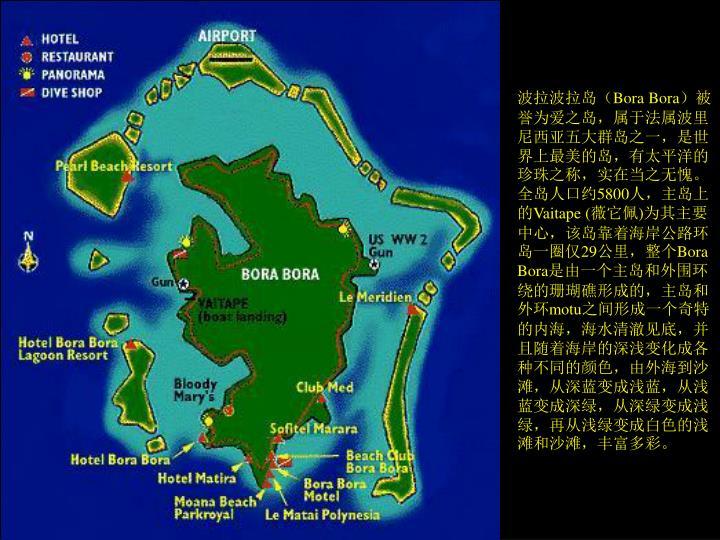 波拉波拉岛(