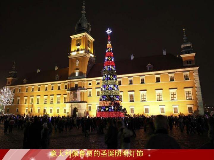 意大利佩鲁贾的圣诞照明灯饰