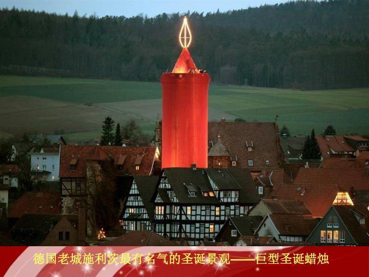 德国老城施利茨最有名气的圣诞景观