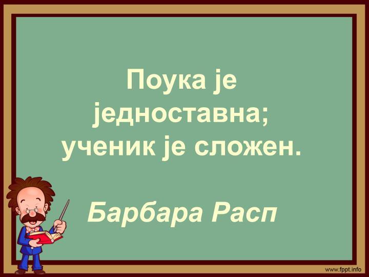 Поука је једноставна;