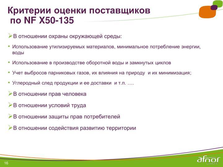 Критерии оценки поставщиков